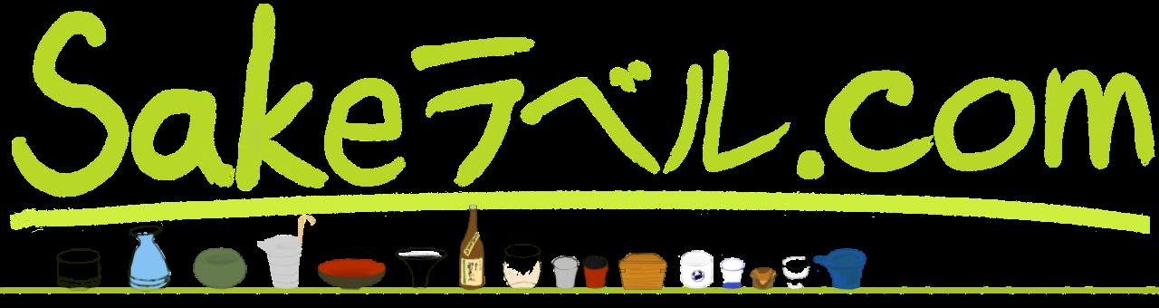 SAKE-label.com