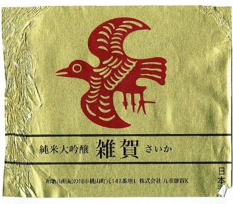 雑賀-label