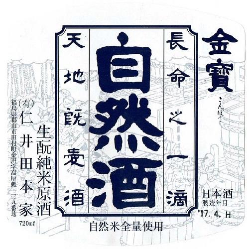 純米原酒のラベル