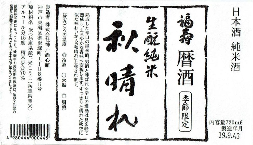 福寿 暦酒 生酛純米 秋晴れ