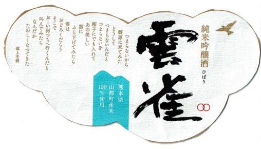 純米吟醸酒雲雀
