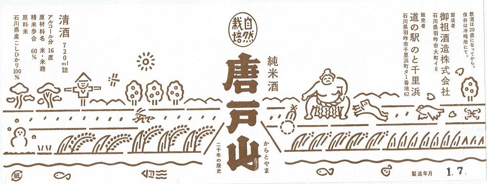 唐戸山純米酒