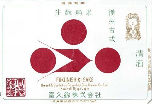 富久錦播州古式生酛純米