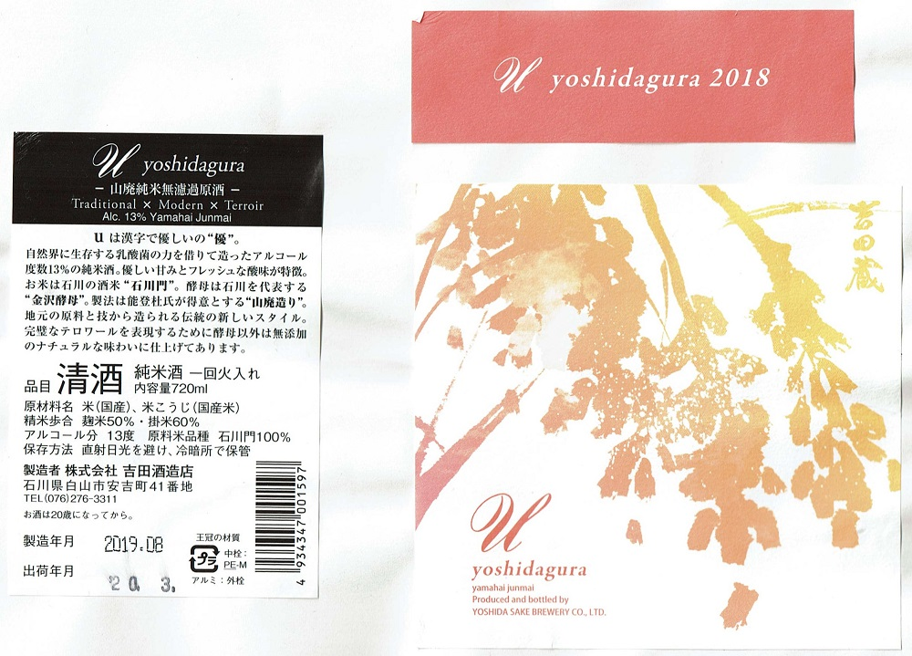 吉田蔵U2018