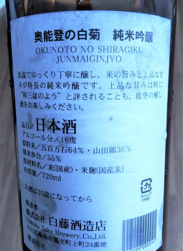 奥能登の白菊純米吟醸