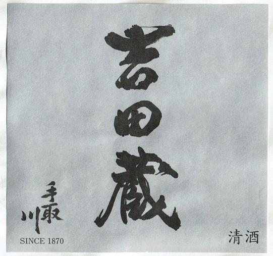 吉田蔵純米酒